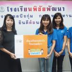 Walk Smart No.9 : Safe Child Pedestrians